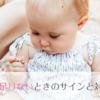 母乳が出ない、足りない!完母になるまでにやった母乳不足の対処法とサイン。