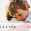 授乳は疲れる!母乳育児でストレスが溜まったママにおすすめのストレス解消法。