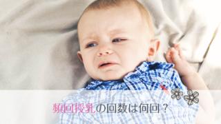 新生児の頻回授乳の回数は何回?多いのは母乳不足のせい?おっぱいが痛いときの対策。
