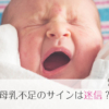 母乳が足りないわけではない!母乳不足のサインは迷信?赤ちゃんが泣き続けるのは違う理由かも。