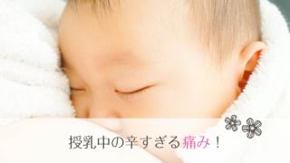 授乳中の乳首が痛い!乳頭が痛くなるのは原因と対処法。乳首を柔らかくする方法。