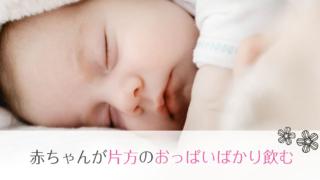 赤ちゃんが片方のおっぱいばかり飲む理由と解消方法。まずい?左右で味が違う?