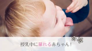 授乳中に暴れる赤ちゃん!理由と対処方法。母乳が足りない、まずいせい?