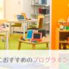 子供・小学生におすすめのプログラミング教室。丁寧で質の高いLITALICOワンダー【東京・神奈川】