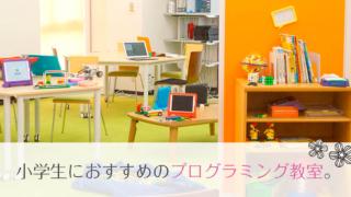 小学生におすすめのプログラミング教室。丁寧で質の高いLITALICOワンダー【東京】