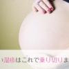 妊娠中にできた全身のかゆい湿疹。これで乗り切りました!