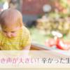 赤ちゃんの泣き声が大きい!泣き止まないのはいつまで?辛い生後半年まではスクワット