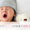 しこりが出来て授乳が痛い!取れないときの原因と対処法について。