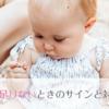母乳が出ない、足りない!完母になるまでにやった母乳不足の対処法。