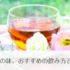 たんぽぽ茶はおいしい?まずい、苦い?おすすめの飲み方、アレンジ方。