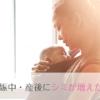 妊娠中・産後にシミが増えた!今すぐ消したい人へ。おすすめの対処法&○○を飲んで