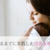 母乳が出ない!と悩んだ私が完母になるまでに実践した母乳量を増やす方法。3ヶ月で完